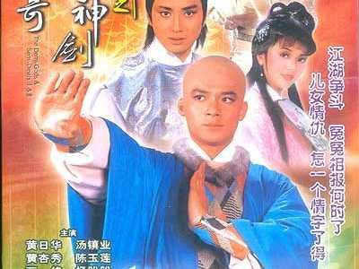 天龙八部82版国语 金庸武侠剧《天龙八部》TVB1982梁家仁版