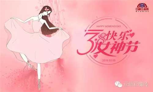 38妇女节创意海报 三八节创意海报集锦who陶卫品牌最得女王心