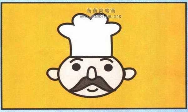 厨师头像简笔画图解和口诀歌: 1、先画一个高帽子。 2、帽子下面是圆脸。 3、圆眼圆耳大鼻子。 4、还有一撮大胡子。