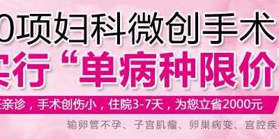 浦东市妇科好的医院有哪些 浦东新区最好妇科医院