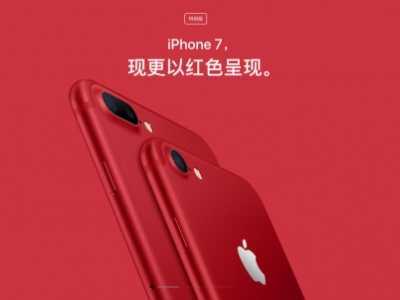 iphone7红色广告 红色特别版iPhone7引吐槽