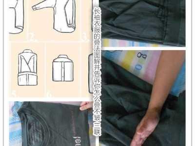 长袖衣服叠法 长袖衣服的叠法图解并告诉你怎么叠不皱