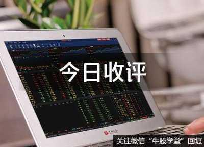 日线委比 阿丁最新股市评论