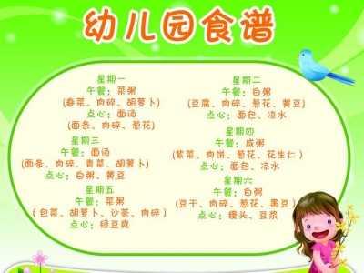 幼儿园秋季食谱 幼儿园一周食谱表
