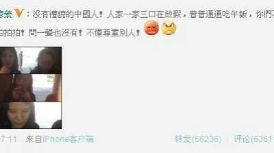 """徐濠萦的微博 徐濠萦微博回应""""中国人没礼貌""""言论"""