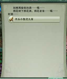 剑网3扬州酒商 剑网3酒客任务npc坐标位置总览