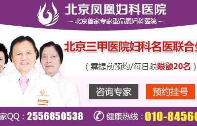 朝阳哪个医院看妇科病好些 北京朝阳区凤凰妇科医院看妇科病
