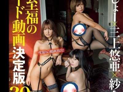 三上悠亚和纱仓合作 三上悠亞&高橋聖子「30分鐘」片段曝光