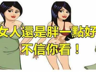 胖人穿衣搭配技巧 胖女人也可以穿的很优雅