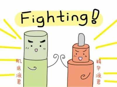 精华液有什么用 精华液、肌底液、精华油有什么区别