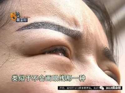 做美瞳线疼吗 杭州一女子做了美瞳线