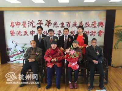 杭州老中医妇科 余杭老中医100岁了还能把脉开方值得大家点赞