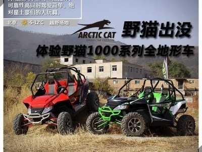 野猫品牌 体验野猫1000系列全地形车