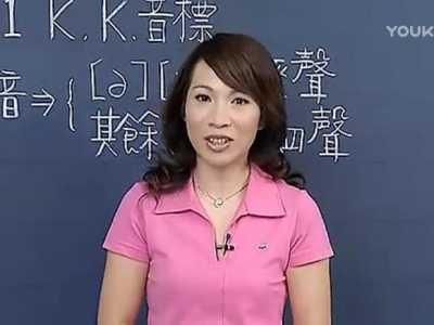 台湾女老师 台湾美女老师谢孟媛讲音标1