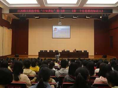怎么做一个有思想的人 江西师大科技学院刘世南