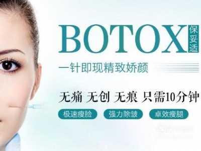 南京打瘦脸针哪家好 南京注射botox瘦脸针哪家好