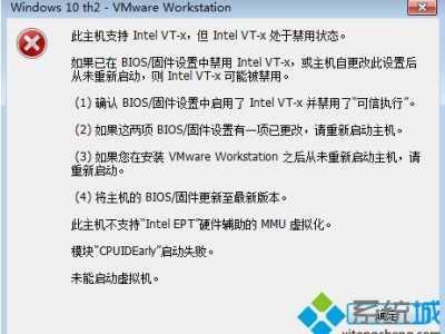 intel vt x 但Intel VT-x处于禁用状态怎么解决