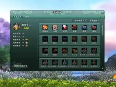 剑网三宠物 剑网3全新宠物系统公布