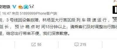 南京地铁1号线故障 南京地铁3号线傍晚发生故障