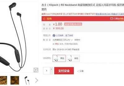 京东杰士般 Klipsch R5 Neckband蓝牙耳机京东预售