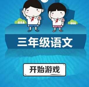 3年级上册语文游戏 三年级语文玩法简介