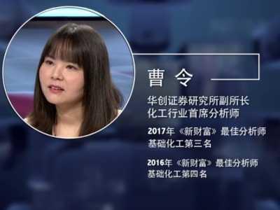 新财富最佳分析师 寻找2018年化工大概率绝对收益品种丨北京智库