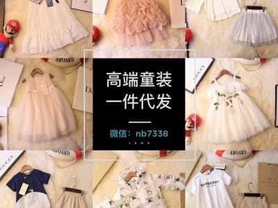 女装和童装哪个好做 说说开童装和女装的利弊