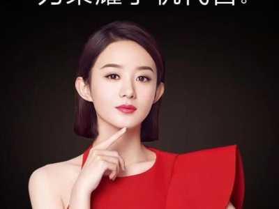 2017年多少邀赵丽颖的 荣耀邀请著名演员赵丽颖担任品牌代言人