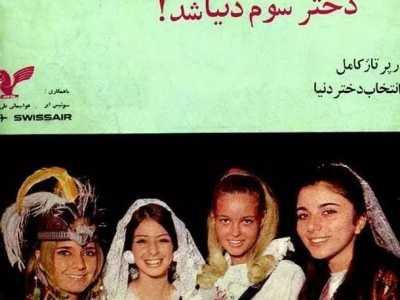 伊朗美女图片 六七十年代伊朗的选美冠军