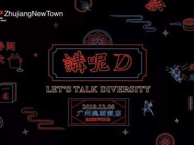 """广州原之创服装有限 hummel x TEDx珠江新城联名原创""""讲呢D""""T恤发售"""