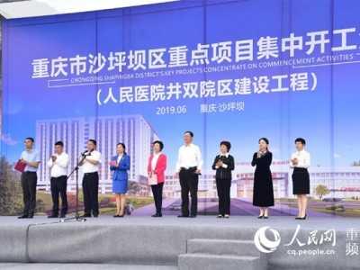 重庆市沙区人民医院 重庆市沙坪坝区人民医院井双院区全面开工建设