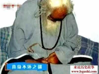 160岁老人 河南160岁高僧真身不腐之谜