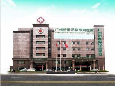 广州妇科检查好运更优 广州好运医院黑不黑