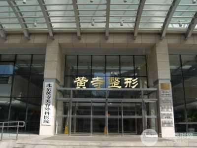 黄寺整形外科医院三甲 北京黄寺美容整形医院是三甲吗