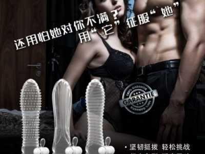 水晶狼牙套使用感受 取悦震动水晶狼牙套使用方法图片