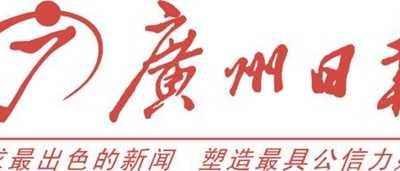 广州媒体求助热线 广东最具公信力的媒体爆光平台——广州日报