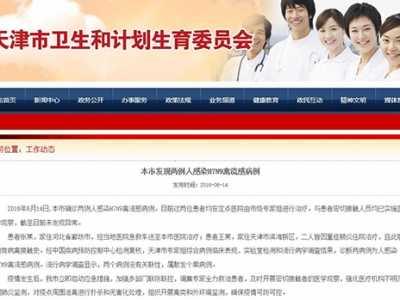 天津禽流感 天津发现两例人感染H7N9禽流感病例